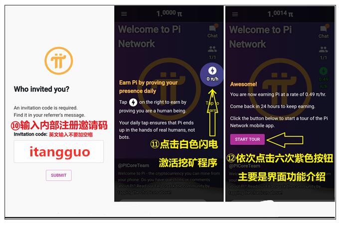 Pi Network:免费手机挖矿,附详细图文注册教程及玩法攻略!  第6张