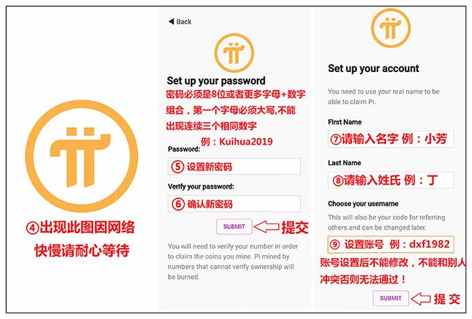 Pi Network:免费手机挖矿,附详细图文注册教程及玩法攻略!  第5张