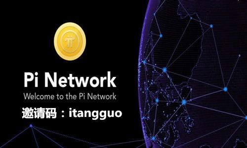 Pi Network:免费手机挖矿,附详细图文注册教程及玩法攻略!  第1张