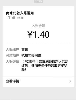 蛋咖赚钱 新人注册领10元红包 可秒提一元  第4张