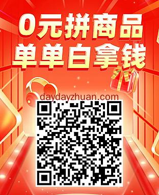 捕货APP新用户两次0元拼团免费赚1元红包秒到账  第1张