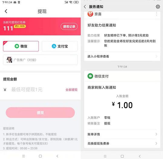捕货APP新用户两次0元拼团免费赚1元红包秒到账  第3张