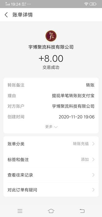 宇博聚流:看抖音直播赚钱,提现秒到  第3张