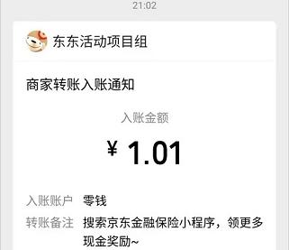京东金融,免费领取一份保障金送1元红包  第3张