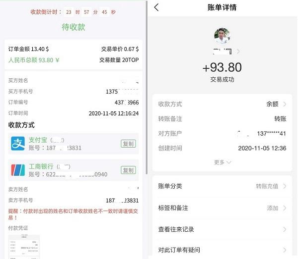 首码慈善环保链top 纯零撸 产币15 交易已到账  第6张