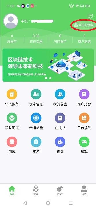 首码慈善环保链top 纯零撸 产币15 交易已到账  第4张
