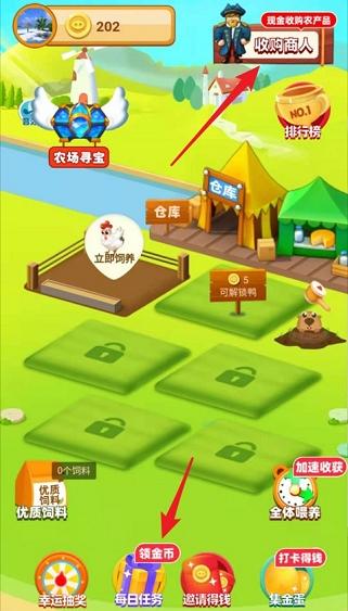 幸福养殖场:猪猪世界旗下,养鸡秒提0.3元