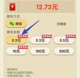 亿万收租婆:登录秒提0.3,还有等级红包可提  第3张