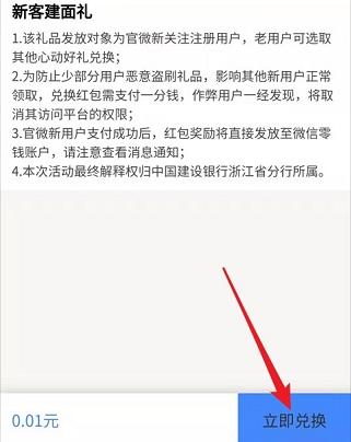 关注建行浙江分行公众号,新人送0.5元红包  第3张