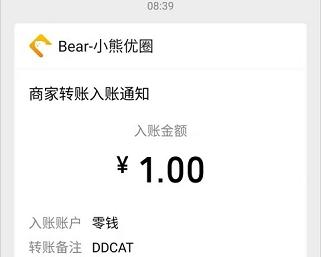 小熊优圈,伪挂机薅1元羊毛  第5张