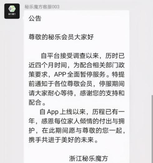 秘乐app今日宣布关网,服务器众筹资金去向成迷