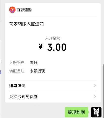 百惠速购:多人拼团模式,每天免费赚4.5元怎么玩?  第5张