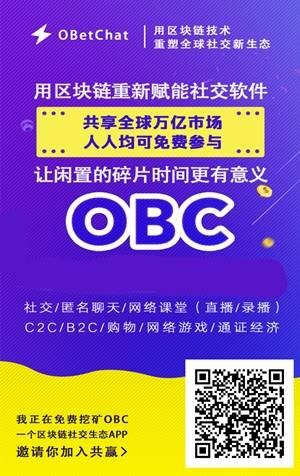 OBChat:注册实名送入门矿机,可产140枚币,场外1币0.5元!  第2张