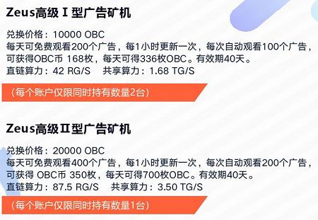 OBChat:注册实名送入门矿机,可产140枚币,场外1币0.5元!  第5张