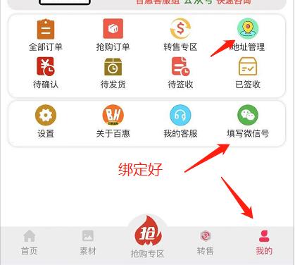 百惠速购:多人拼团模式,每天免费赚4.5元怎么玩?  第2张