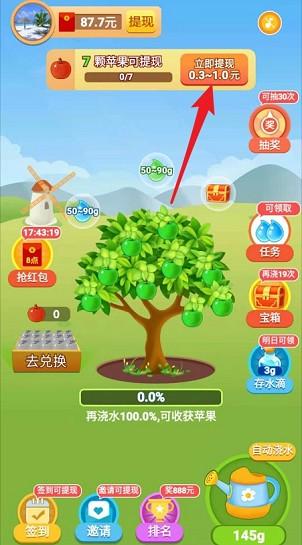 我家果园:猪猪世界旗下,种树浇水秒提0.3元  第2张