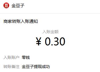 金豆子:新用户注册登陆秒提0.3元,文章阅读转发赚钱新平台  第1张