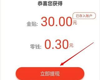 金豆子:新用户注册登陆秒提0.3元,文章阅读转发赚钱新平台  第5张