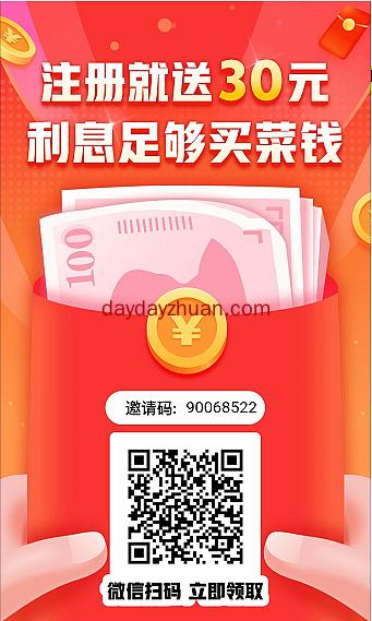 金豆子:新用户注册登陆秒提0.3元,文章阅读转发赚钱新平台  第2张