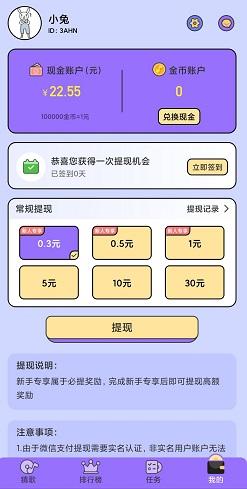 3个薅羊毛项目免费赚0.9元(2020.12.5)  第6张