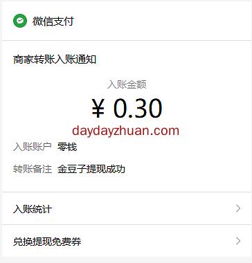 金豆子:新用户注册登陆秒提0.3元,文章阅读转发赚钱新平台  第4张
