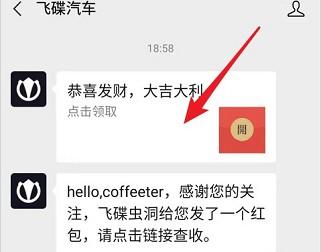 飞碟汽车关注公众号就送0.3元微信红包秒到账  第2张