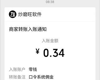 外卖优惠吃,输入口令秒得0.3红包  第3张