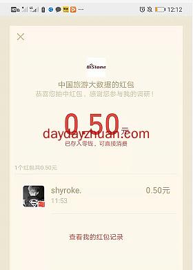 中国旅游大数据2个答题活动领红包亲测0.5元  第2张
