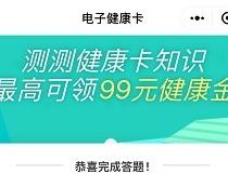 腾讯健康:完成健康测评领现金红包亲测1.71元