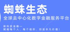 「<a target='_blank' style='color:#2a2a2a !important' href='https://www.daydayzhuan.com/article/desc/12/4552'>蜘蛛</a>交易宝APP」- 注册sm完成每天任务,可获得200左右ESPI,已上zg交易所目前币价0.03元  第1张