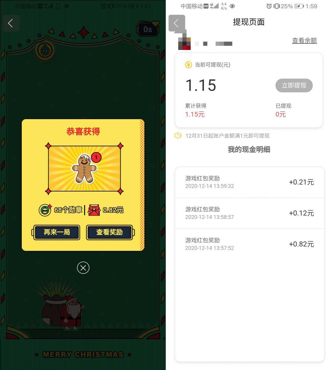 百度地图双旦活动玩游戏领红包亲测1.15元  第1张
