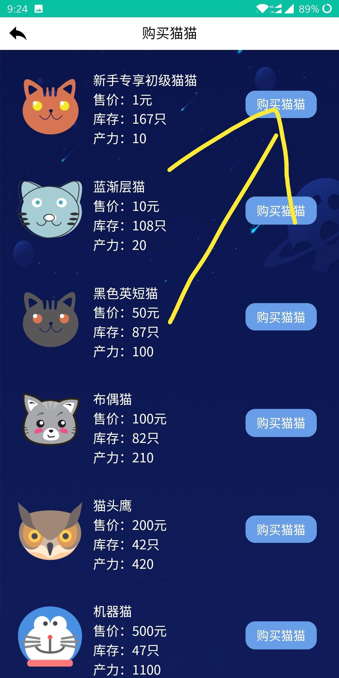 任性猫:注册送初级猫每天分红0.4元,首次满0.3元可提现