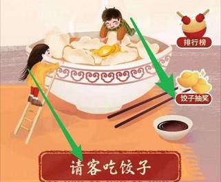 冬至饺子红包,邀请好友可抽一个0.3元红包  第2张