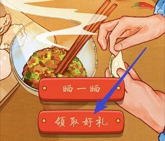 邮储北京分行冬至饺好运,必中0.3元红包  第4张
