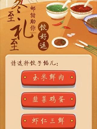 邮储北京分行冬至饺好运,必中0.3元红包  第3张