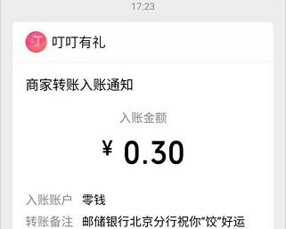 邮储北京分行冬至饺好运,必中0.3元红包  第5张