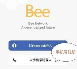 Bee Network:免费手机挖矿APP,24小时运行一次即可!  第2张