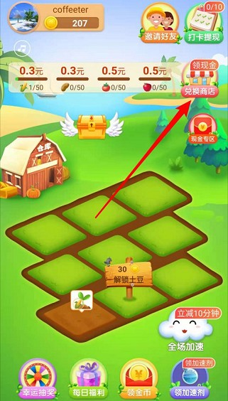 幸福农场:海程互娱旗下,可秒提0.6