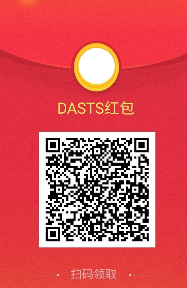 DASTS:币用空投6枚DASTS,价值1000+,邀请奖励3枚/人!  第2张