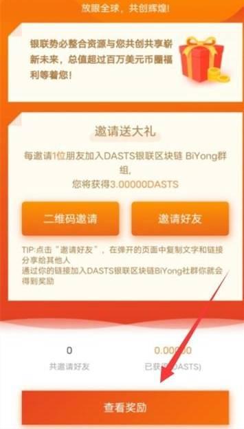 DASTS:币用空投6枚DASTS,价值1000+,邀请奖励3枚/人!  第5张