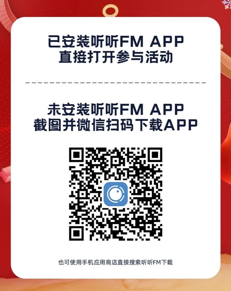 听听FM:新用户注册登录即送6元,邀请奖励1元/人!  第3张