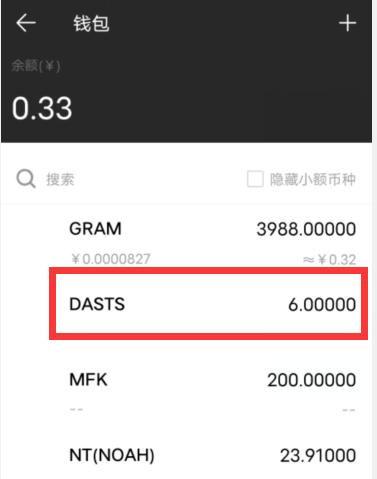 DASTS:币用空投6枚DASTS,价值1000+,邀请奖励3枚/人!  第6张