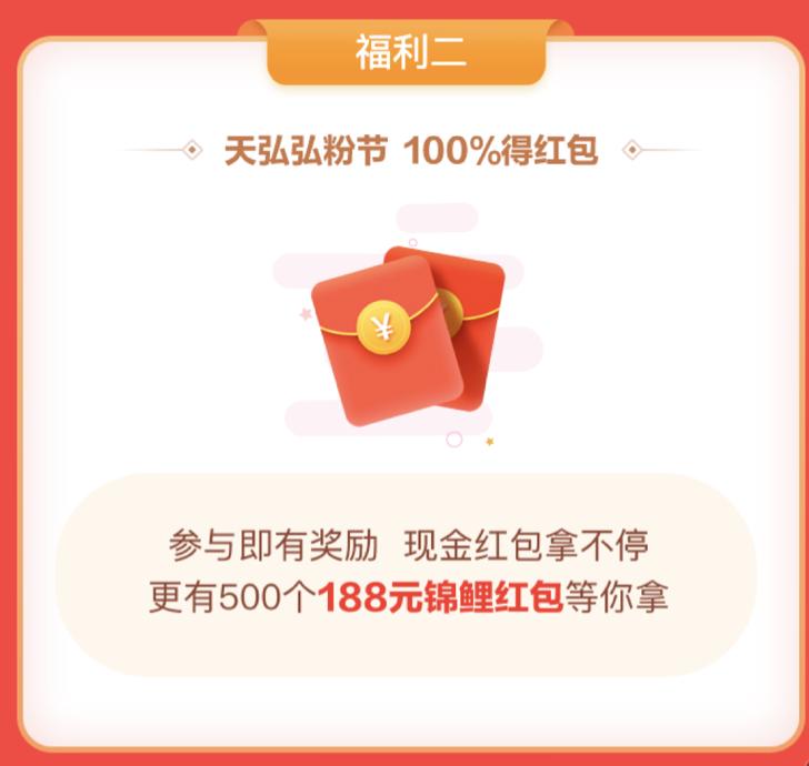 天弘基金:新用户实名即送6.66元,邀请一个再送6.66元!  第4张