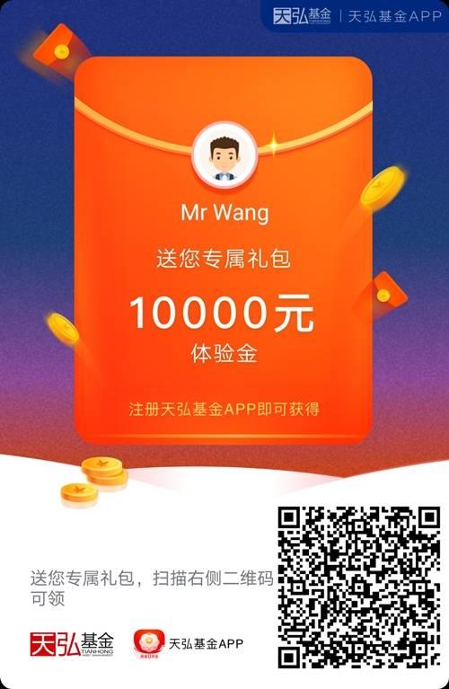 天弘基金:新用户实名即送6.66元,邀请一个再送6.66元!  第2张