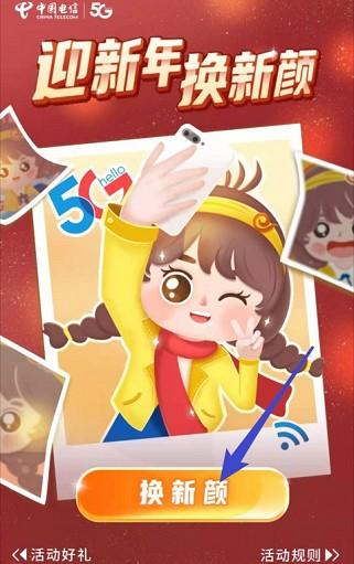 温州电信迎新年换新颜,目前必中红包  第3张