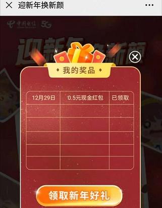 温州电信迎新年换新颜,目前必中红包  第4张