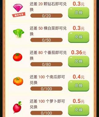 水果天天赚APP、芭芭农场APP,秒提0.6  第4张