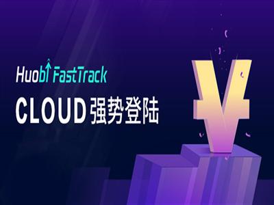 Cloud交易所:注册即送2000CUEA,宣称上线0.15U,无需实名!  第1张