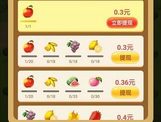 水果天天赚APP、芭芭农场APP,秒提0.6  第2张