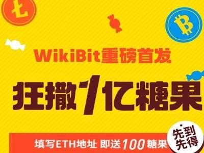 WikiBit:填写ETH地址空投100币,邀请奖励50币/人!  第1张